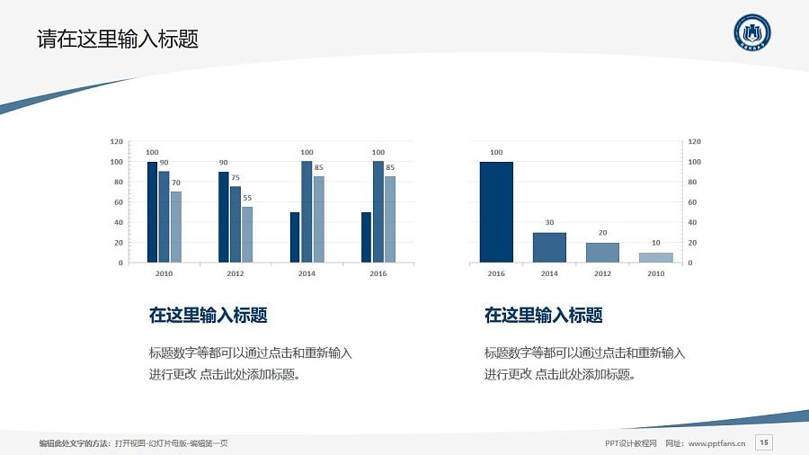 新疆财经大学PPT模板下载_幻灯片预览图15