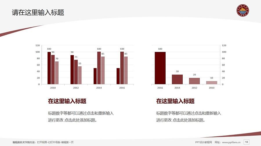 宁夏理工学院PPT模板下载_幻灯片预览图15