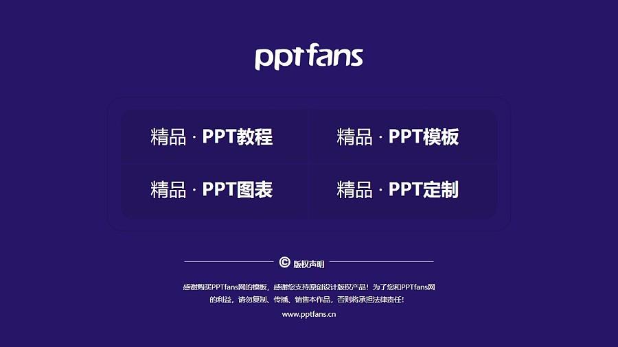 北京外国语大学PPT模板下载_幻灯片预览图38