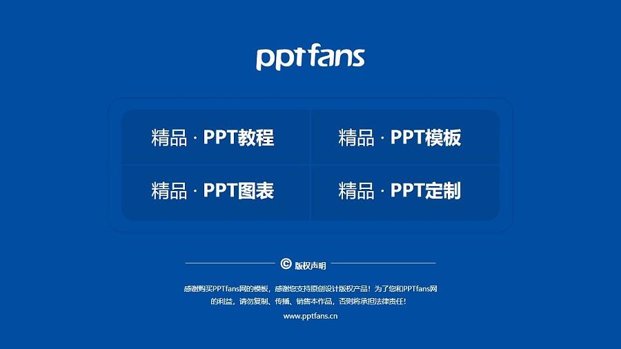 北京师范大学PPT模板下载_幻灯片预览图38