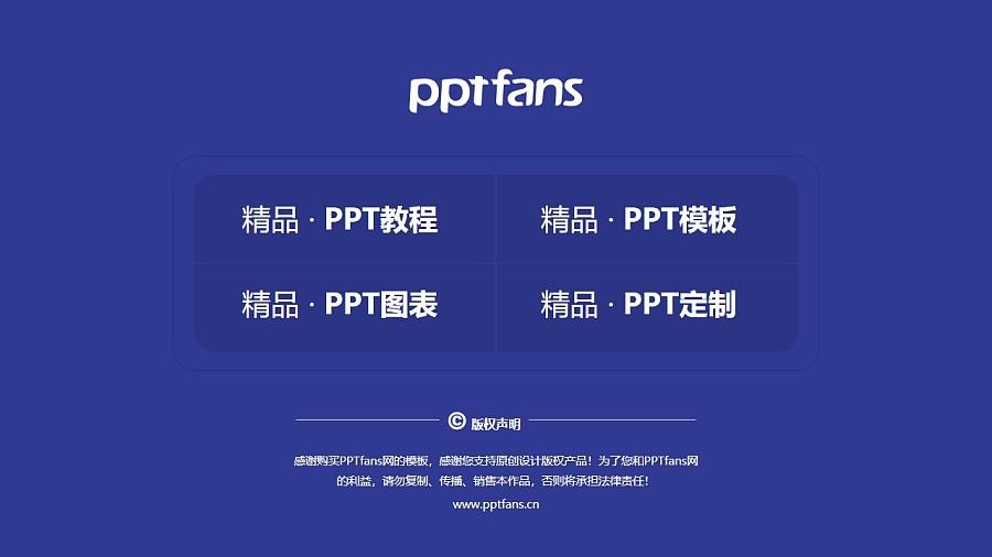 台湾东海大学PPT模板下载_幻灯片预览图38