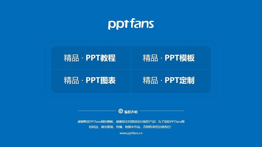 澳门科技大学PPT模板下载_幻灯片预览图38