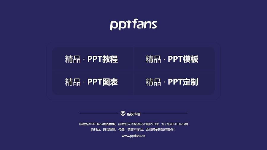 香港专业进修学校PPT模板下载_幻灯片预览图38
