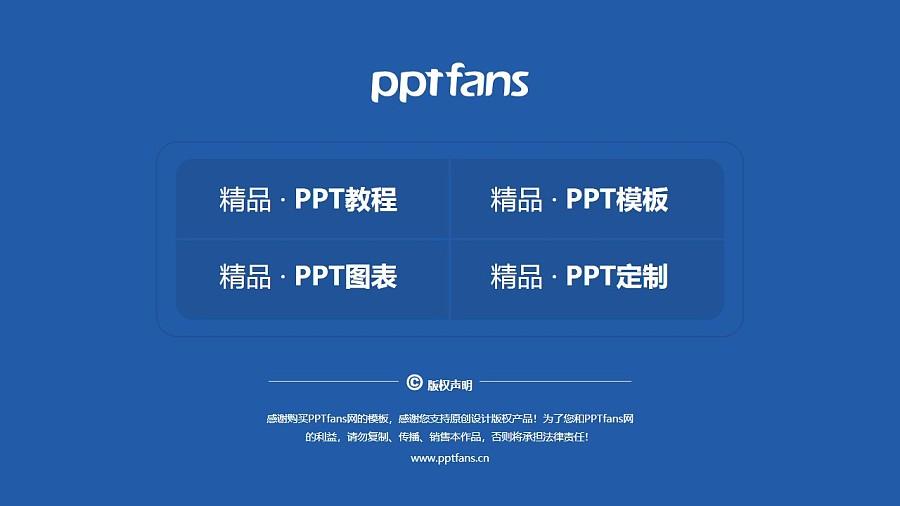 台州学院PPT模板下载_幻灯片预览图38