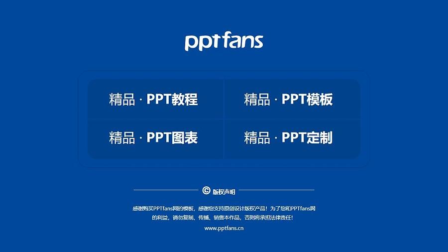 浙江海洋学院PPT模板下载_幻灯片预览图38