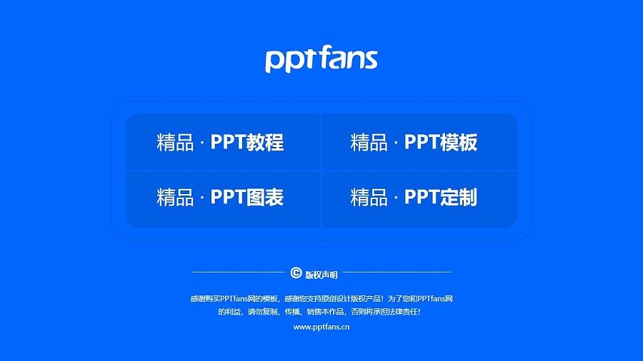 公安海警学院PPT模板下载_幻灯片预览图38