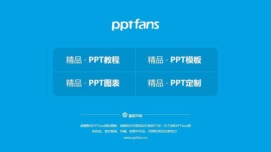 新疆体育职业技术学院PPT模板下载_幻灯片预览图38