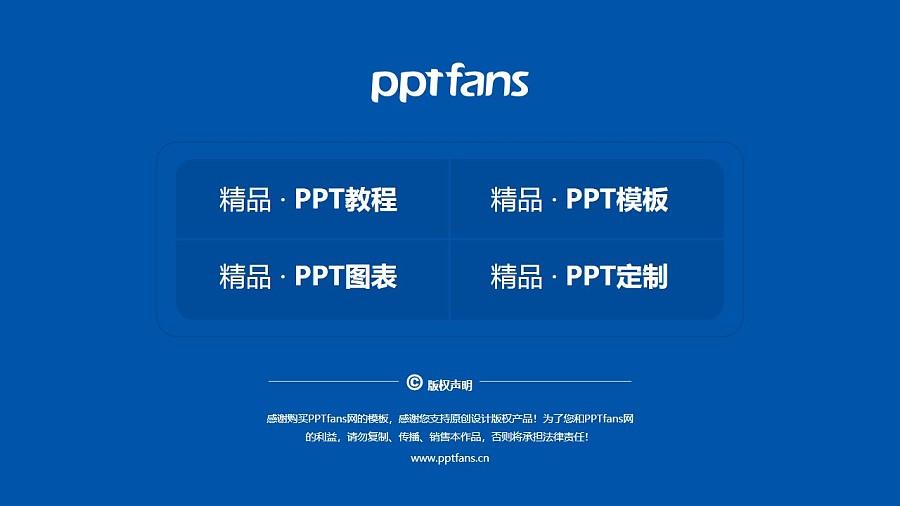 新疆工程学院PPT模板下载_幻灯片预览图38