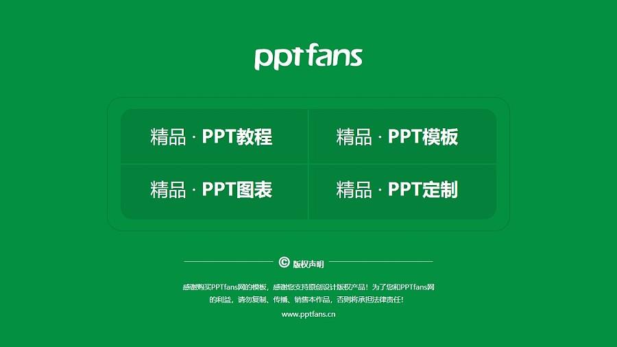 新疆农业大学PPT模板下载_幻灯片预览图38