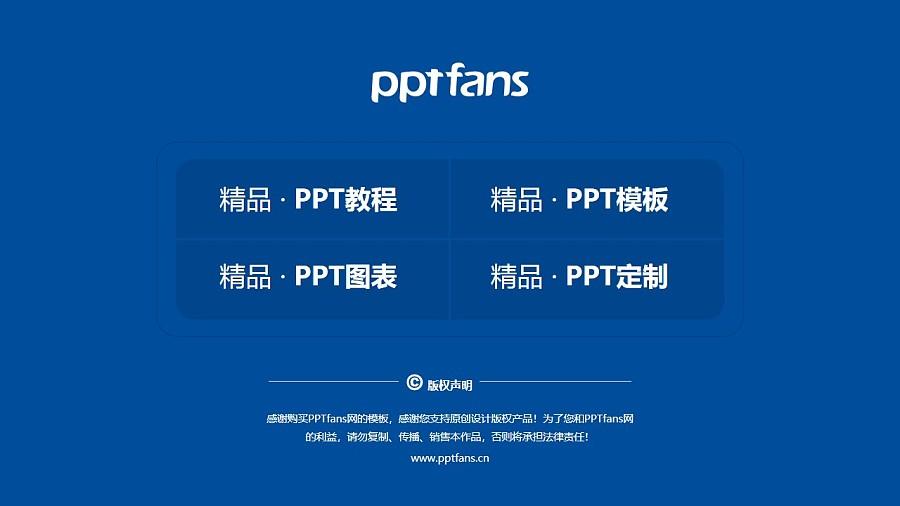 宁夏建设职业技术学院PPT模板下载_幻灯片预览图38