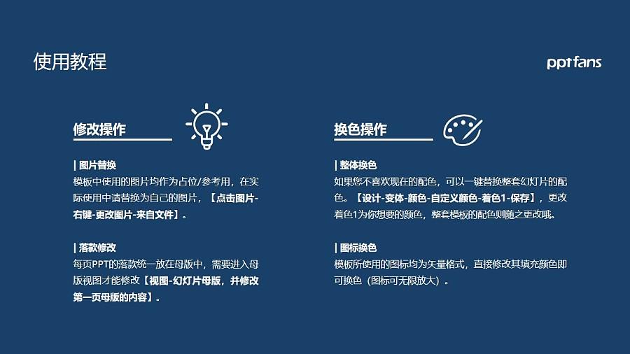 中央财经大学PPT模板下载_幻灯片预览图37