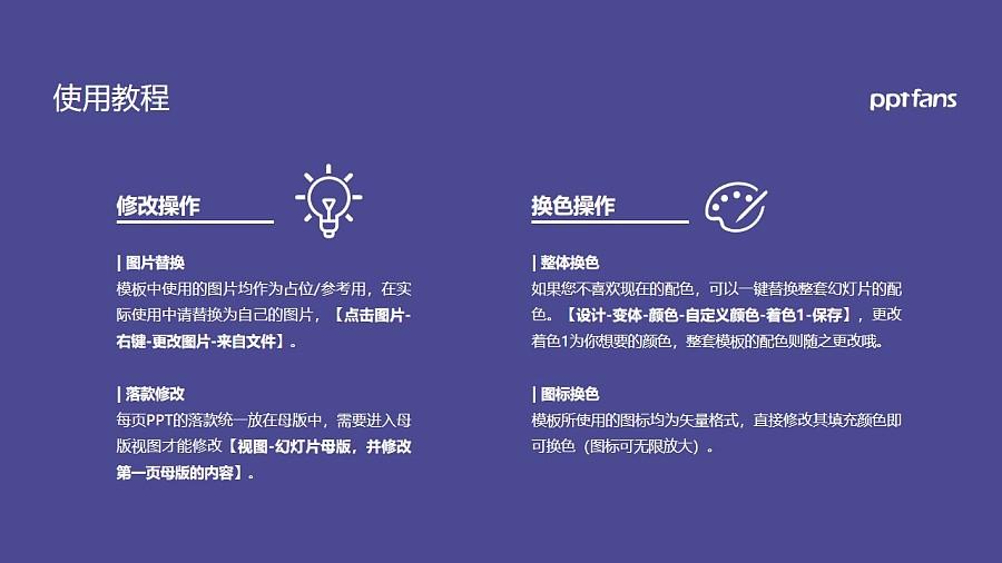 北京中医药大学PPT模板下载_幻灯片预览图37