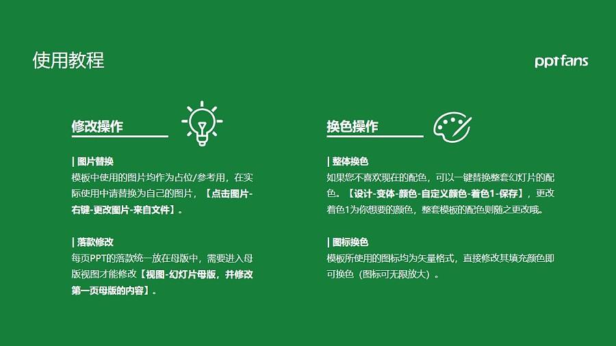 中国农业大学PPT模板下载_幻灯片预览图37