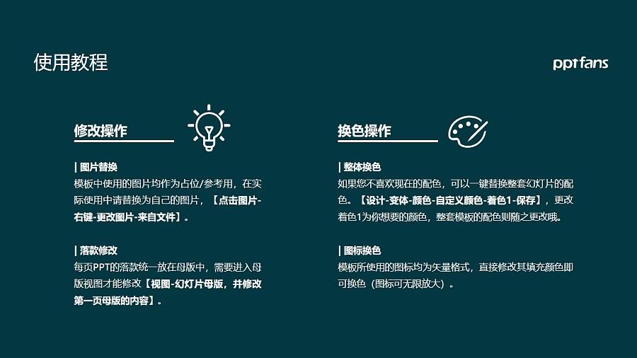北京化工大学PPT模板下载_幻灯片预览图37