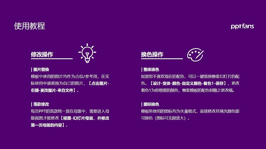 清华大学PPT模板下载_幻灯片预览图37