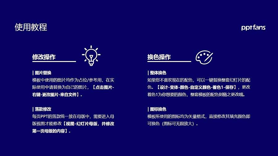 台湾阳明大学PPT模板下载_幻灯片预览图37