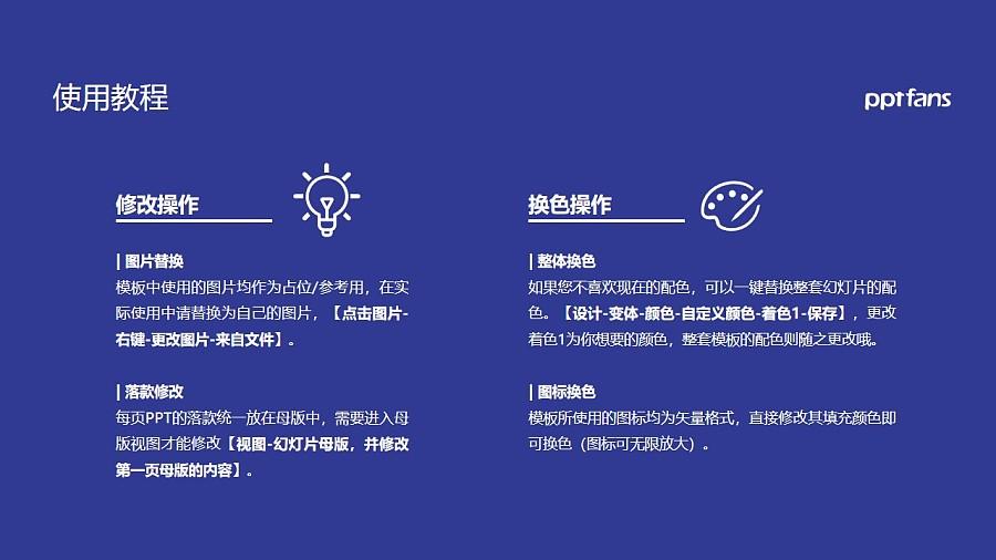 台湾东海大学PPT模板下载_幻灯片预览图37