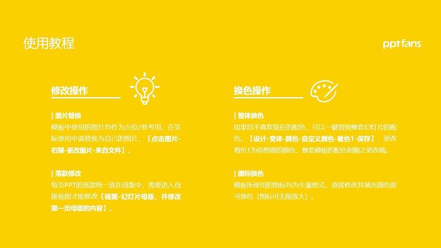 台湾长庚大学PPT模板下载_幻灯片预览图37
