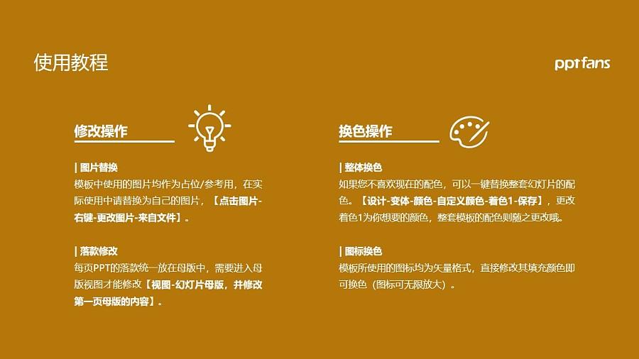 澳门旅游学院PPT模板下载_幻灯片预览图37