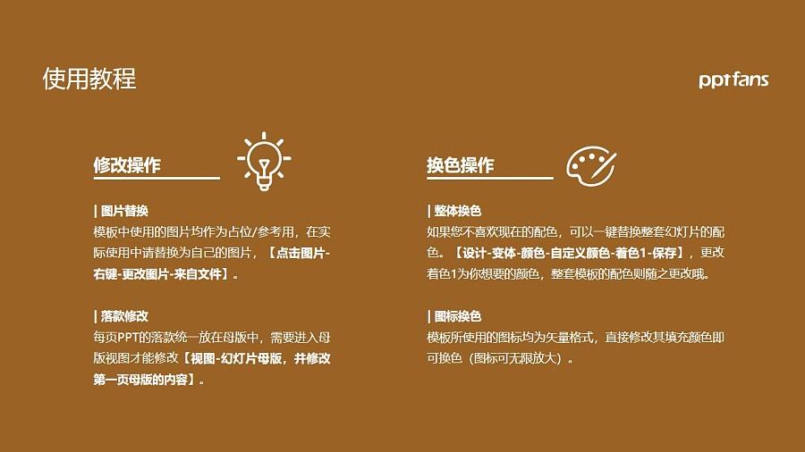 恒生管理学院PPT模板下载_幻灯片预览图37