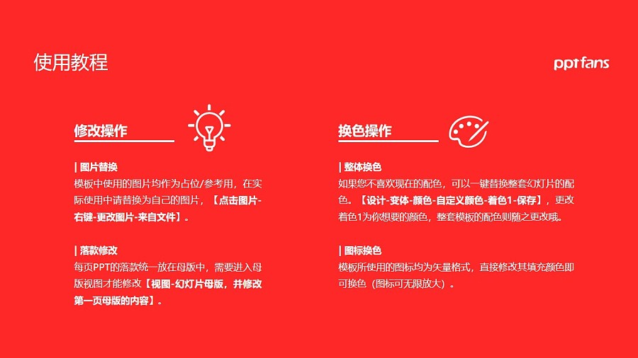 岭南大学PPT模板下载_幻灯片预览图37