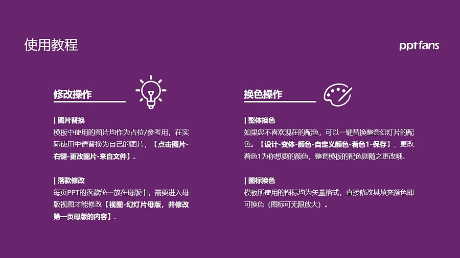 The Chinese University of Hong Kong powerpoint template download | 香港中文大学PPT模板下载_幻灯片预览图37