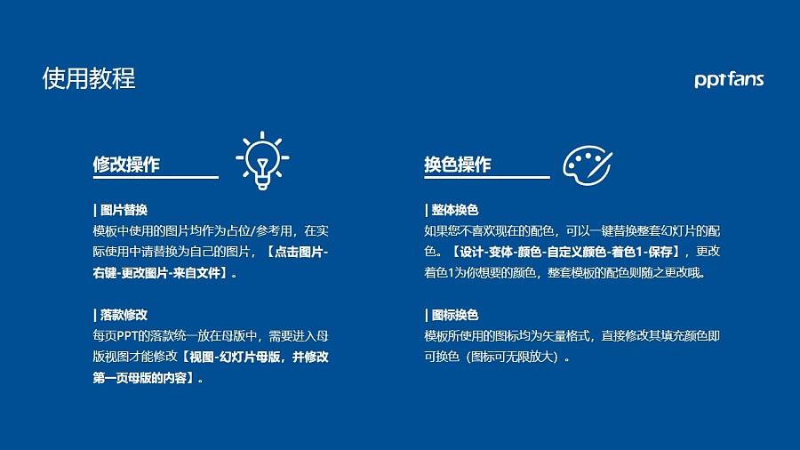 西藏职业技术学院PPT模板下载_幻灯片预览图37