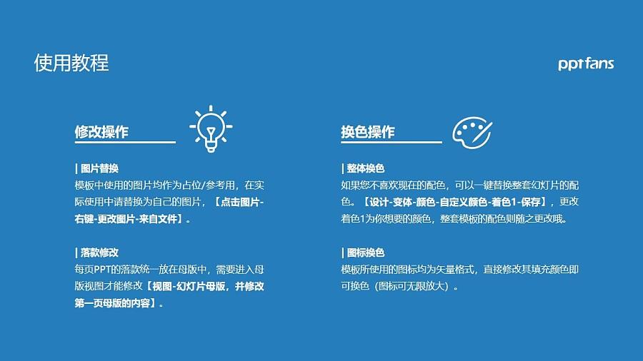 拉萨师范高等专科学校PPT模板下载_幻灯片预览图37