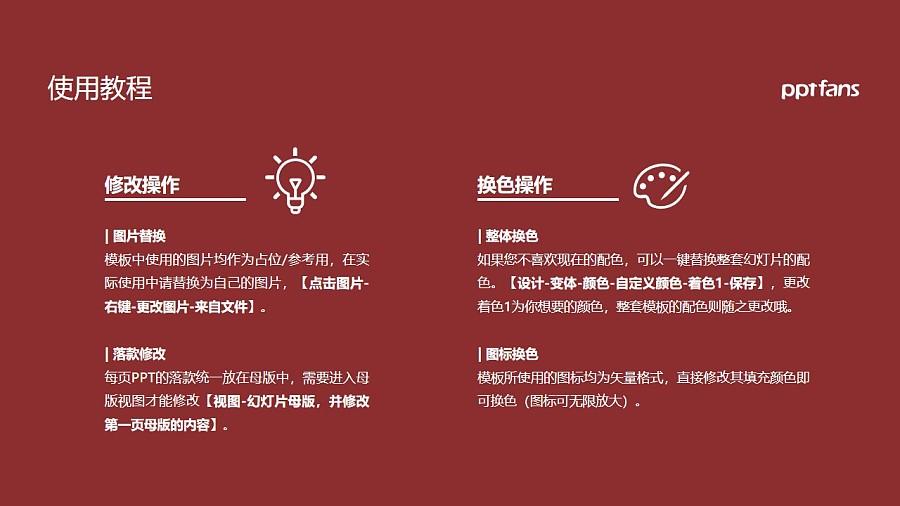 西藏民族学院PPT模板下载_幻灯片预览图37