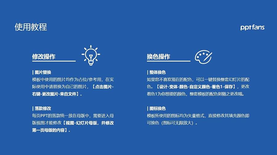 台州学院PPT模板下载_幻灯片预览图37