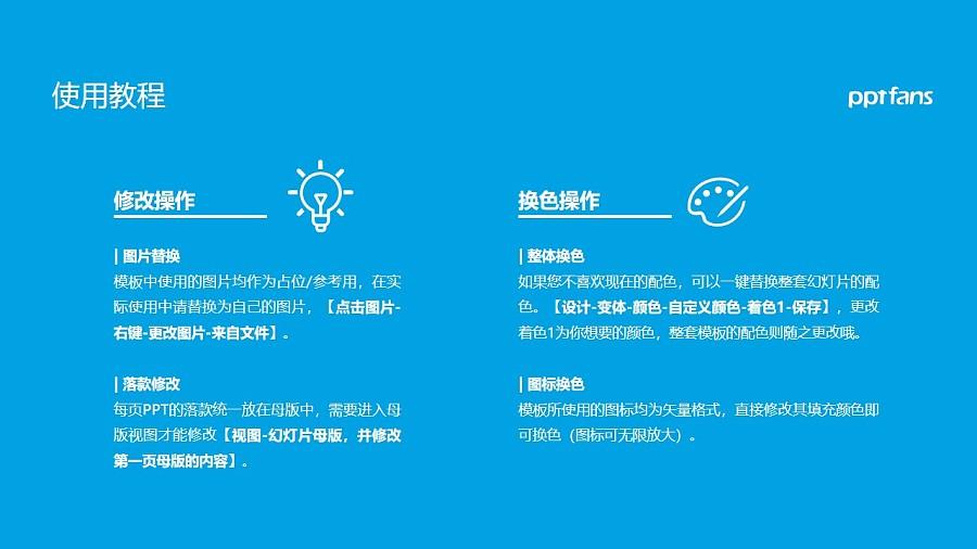 新疆体育职业技术学院PPT模板下载_幻灯片预览图37
