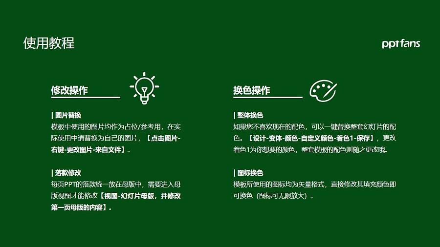 新疆师范高等专科学校PPT模板下载_幻灯片预览图37