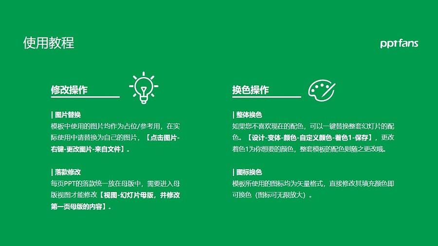 新疆维吾尔医学专科学校PPT模板下载_幻灯片预览图37
