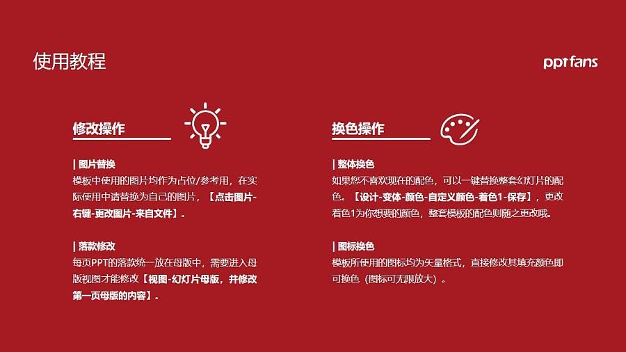 新疆师范大学PPT模板下载_幻灯片预览图37