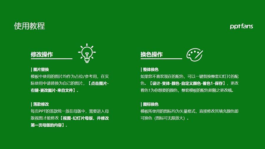 石河子大学PPT模板下载_幻灯片预览图37
