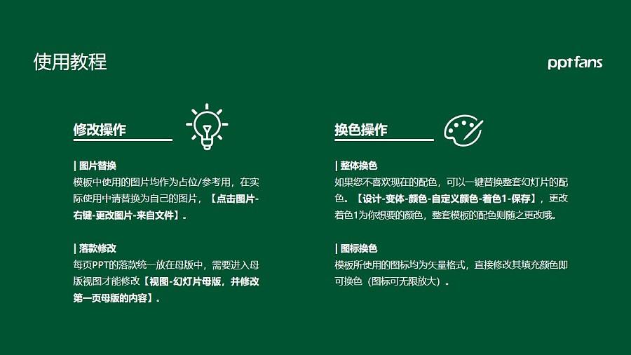 塔里木大学PPT模板下载_幻灯片预览图37