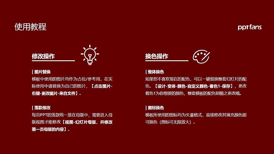 宁夏理工学院PPT模板下载_幻灯片预览图37