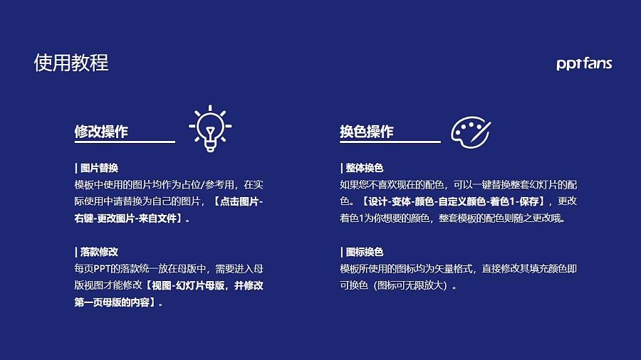 银川能源学院PPT模板下载_幻灯片预览图37