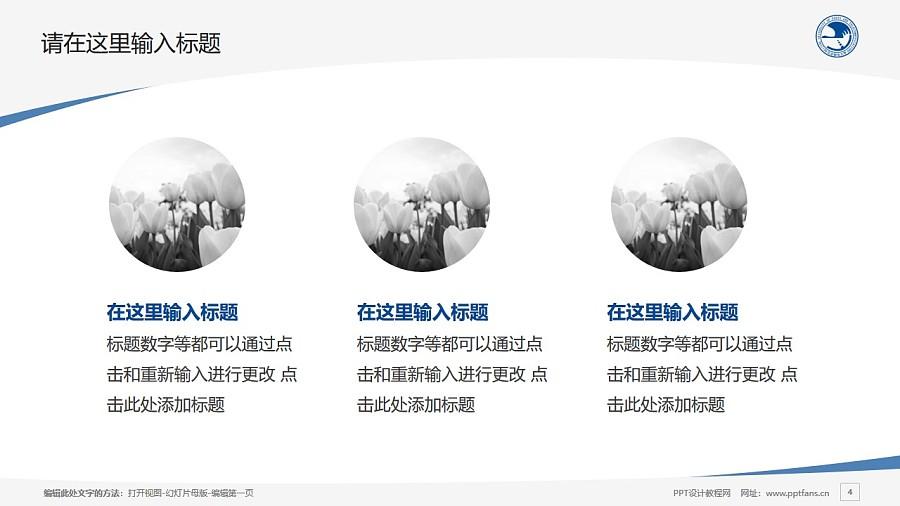 北京邮电大学PPT模板下载_幻灯片预览图4