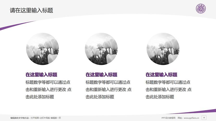 清华大学PPT模板下载_幻灯片预览图4