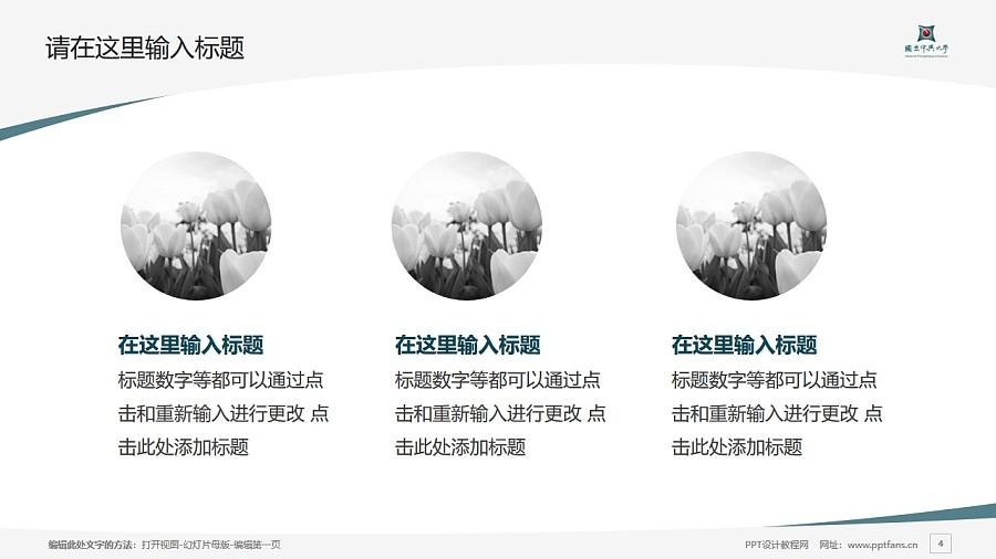 台湾中兴大学PPT模板下载_幻灯片预览图4