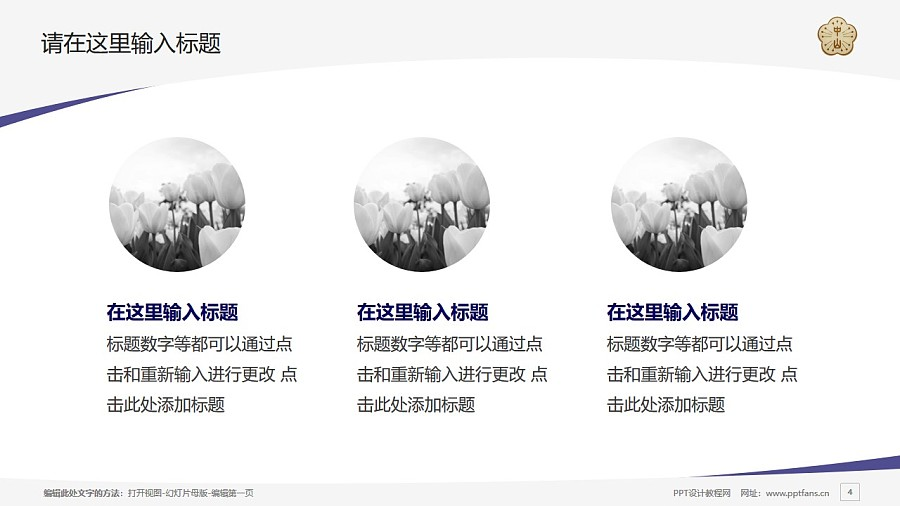 台湾中山大学PPT模板下载_幻灯片预览图4