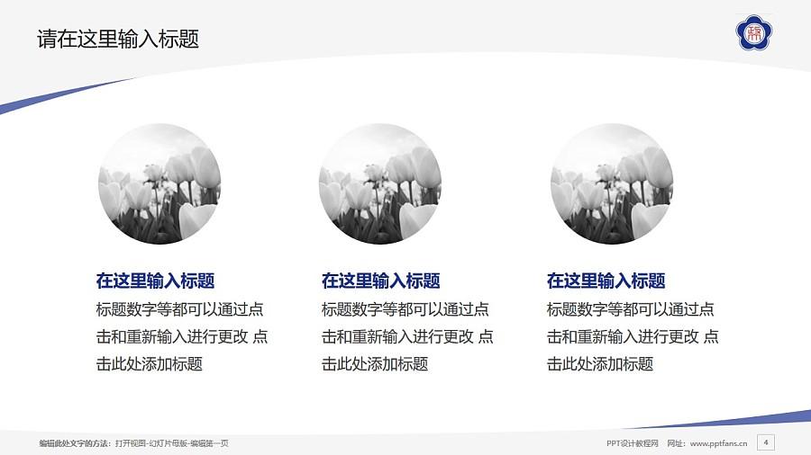 台湾政治大学PPT模板下载_幻灯片预览图4