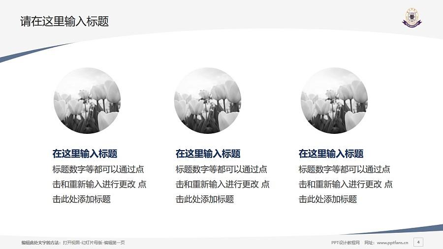 东华三院张明添中学PPT模板下载_幻灯片预览图4