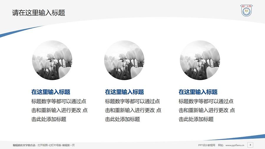 香港树仁大学PPT模板下载_幻灯片预览图4