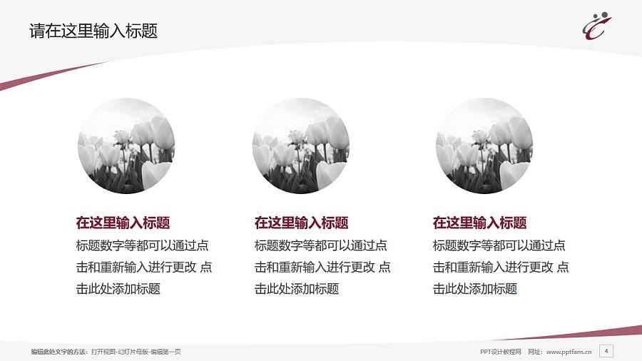 香港专上学院PPT模板下载_幻灯片预览图36