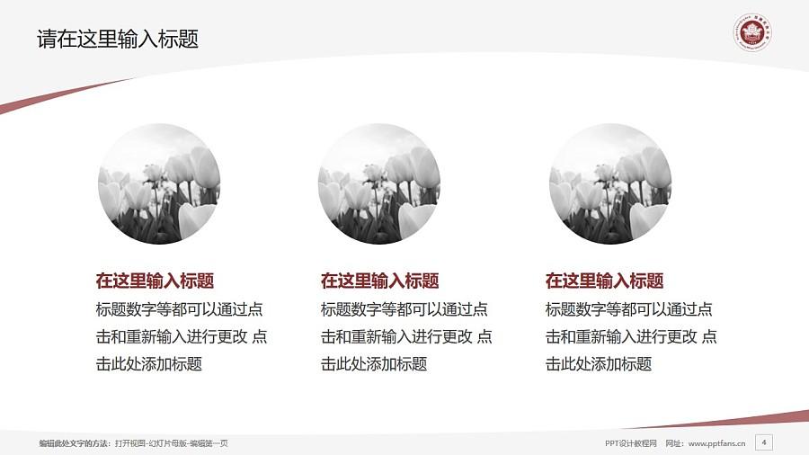 西藏民族学院PPT模板下载_幻灯片预览图4