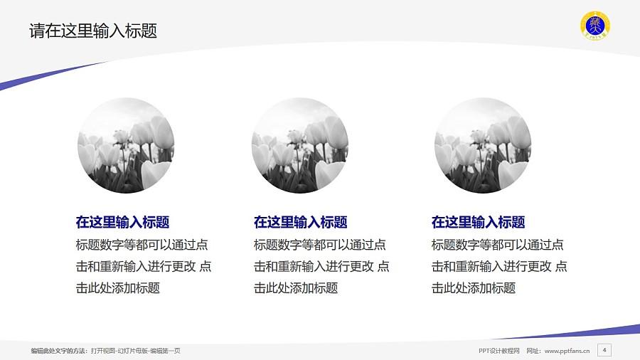 西藏大学PPT模板下载_幻灯片预览图4