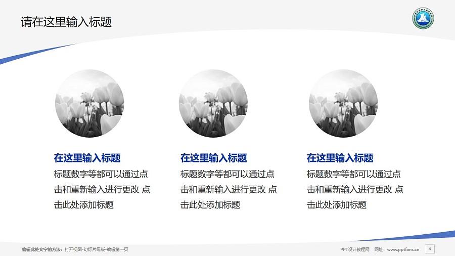 宁夏民族职业技术学院PPT模板下载_幻灯片预览图4