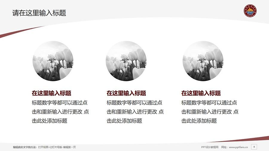 宁夏理工学院PPT模板下载_幻灯片预览图4